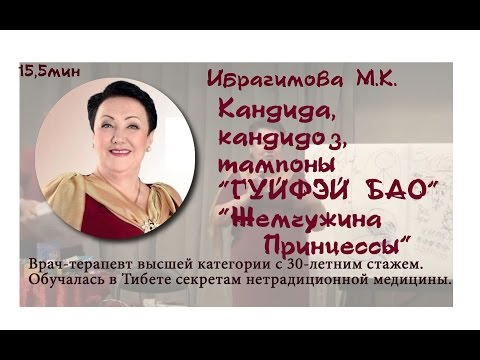 Ибрагимова М.К. : кандида, кандидоз,тампоны Гуйфэй Бао  Жемчужина принцессы