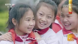 《中国影像方志》 第424集 江西乐平篇| CCTV科教