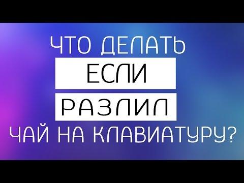 Видео Ремонт ноутбуков спб