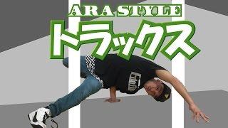 【ARA style】ブレイクダンス講座 「トラックス」connectguide