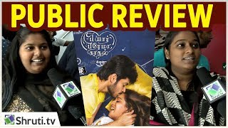 Pyaar Prema Kaadhal Movie Review with Public | Harish Kalyan, Raiza | Yuvan Shankar Raja