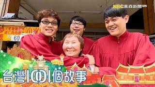 端午限定阿婆米豆粽 學生幫手溫情送暖 part1 台灣1001個故事