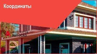 Координаты в Автокад (AutoCAD)(Координаты в Автокад (AutoCAD) от http://vatman16rus.ru - Координы в Автокад - Координатная сетка - Динамический ввод -..., 2013-11-25T08:03:48.000Z)