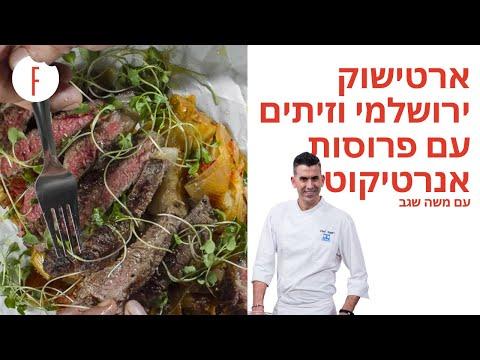 מסעדת הפועלים של שגב-  סטייק וארטישוק