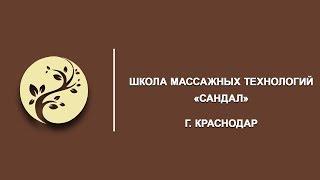 Презентация Школы Массажа