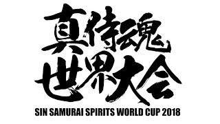 真サムライスピリッツ 世界大会 2018 (SIN SAMURAI SPIRITS World Cup 2018)