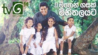 Magen Gasak Mihithalayata | TV Derana 14th Anniversary Theme Song