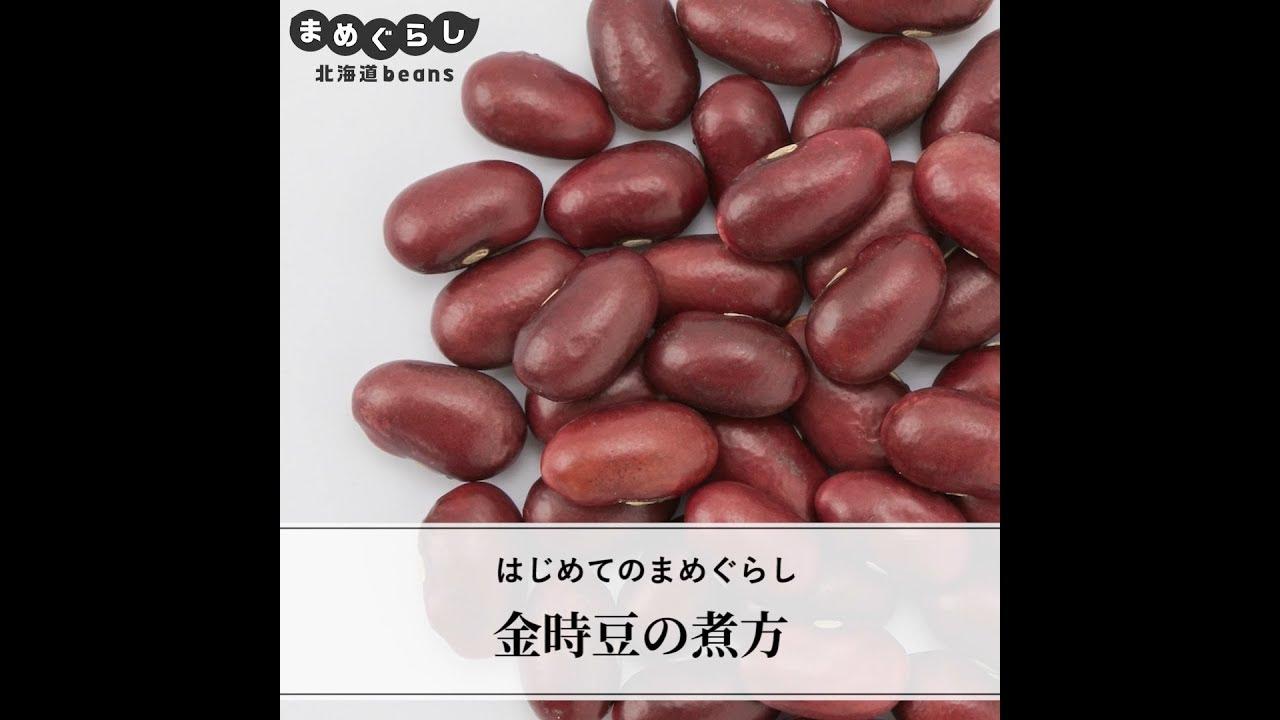 時 の 金 甘煮 豆