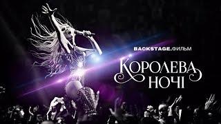 Оля Полякова - Шоу КОРОЛЕВА НОЧИ | Backstage [Фильм - Моя любовь]