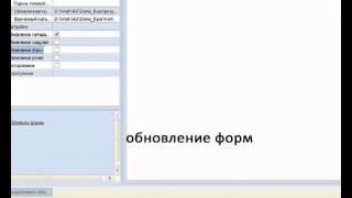 видео Автообновление 1С