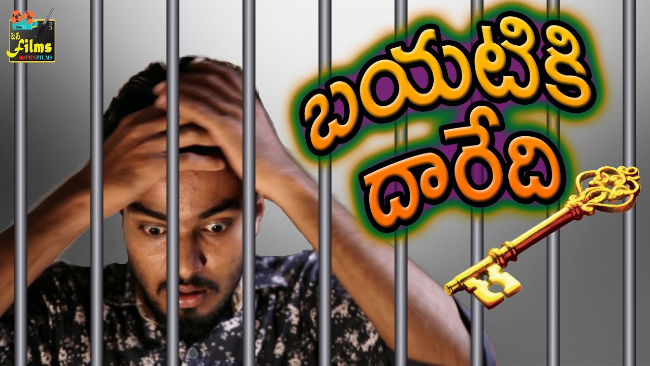 Bayatiki Daredi Latest Telugu Short Film 2020 || Pen Films