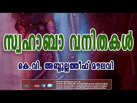 സ്വഹാബാ വനിതകൾ | കെ വി അബ്ദുല്ലത്തീഫ് മൗലവി | SLRC
