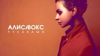 Алиса Вокс - Рукавами AUDIO (ПРЕМЬЕРА 2018)