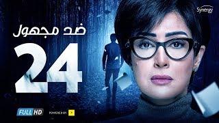 Ded Maghool Series - Episode 24 | غادة عبد الرازق - HD مسلسل ضد مجهول - الحلقة 24 الرابعة والعشرون
