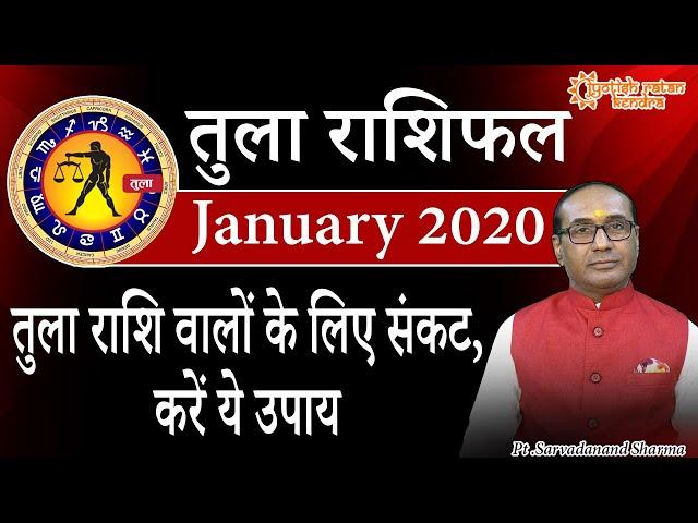 Tula Rashi January 2020   Libra Horoscope January   तुला राशिफल जनवरी 2020