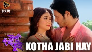 Kotha Jabi Hay | Full Video Song | Shopno Je Tui | Bengali Movie | Parvej Sazzad | Achol | Emon |