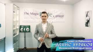 Денис Буряков о флейтах Altus в Московском Флейтовом Центре