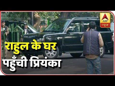 Priyanka Gandhi Reaches Rahul Gandhi's Residence   ABP News