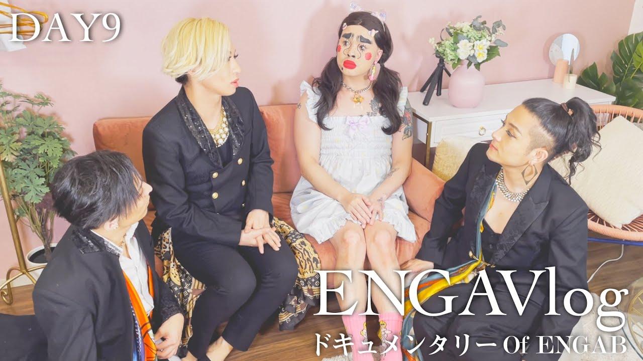 【ENGAVlog】DAY9 ブリアナ•ギガンテとコラボした1日に密着。