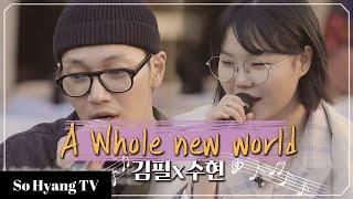 Lee Suhyun (이수현) & Kim Feel (김필) - A Whole New World   Begin Again 3 (비긴어게인 3)