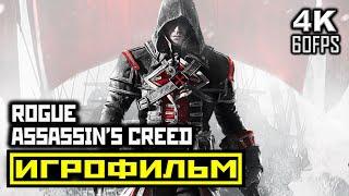 Assassin's Creed: Rogue [ИГРОФИЛЬМ] Все Катсцены + Минимум Геймплея [PC | 4K | 60FPS]