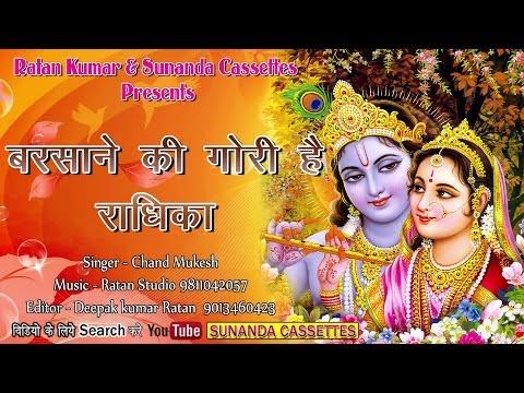 New Superhit Krishan Bhajan !! Barsane Ki Gori Radha !! Janmastmi Bhajan !! Chand Mukesh