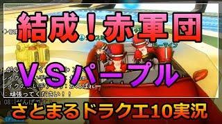 ドラクエ10実況【最強レッド軍団結成!?赤き力で紫の闇を打ち消せ!】 thumbnail