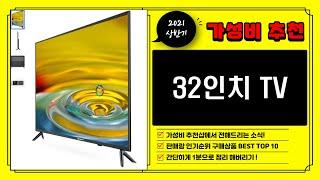 32인치 TV - 2021년 상반기 구매 인기 순위 가…