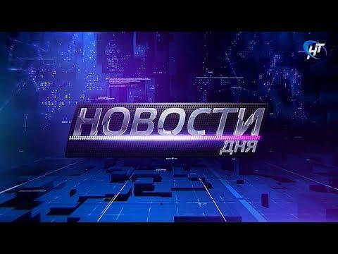 04.02.2020 Новости дня 20:00