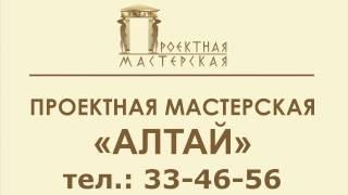 видео Доска объявлений Республики Алтай