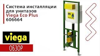 Система инсталляции для унитазов Viega Eco Plus (арт. 606664 ) Обзор, Распаковка