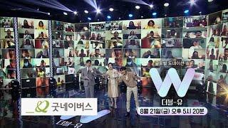 [방송예고] MBC 글로벌 도네이션쇼 W (더블, 유)