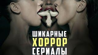 Что посмотреть? ТОП - 5 новых хоррор сериалов - Лучшие сериалы в жанре ужасы!