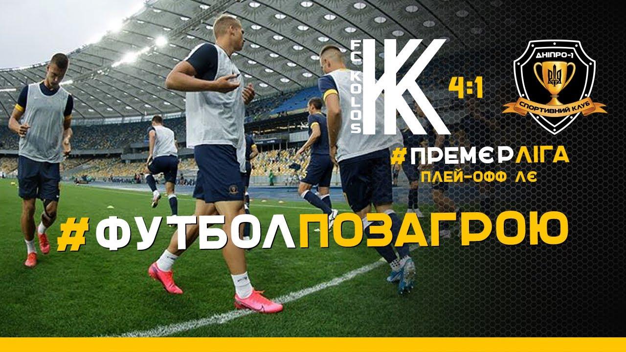 Колос Ковалёвка  4-1  Днепр-1 видео