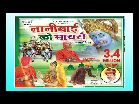 नैनीबाई को मायरो (भक्त नरसी मेहता) Nanibai Ko Mayro (Bhakt Narsi Mehta) | Katha | by Ramniwas Rao