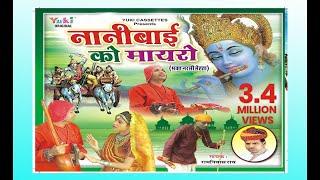 Repeat youtube video नैनीबाई को मायरो (भक्त नरसी मेहता) Nanibai Ko Mayro (Bhakt Narsi Mehta) | Katha | by Ramniwas Rao