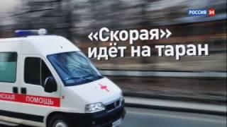 """""""Скорая"""" идёт на таран !!! Почему водители всё чаще не пропускают автомобили экстренной помощи !!!"""