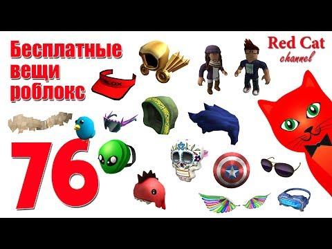 76 бесплатных вещей в роблокс | Free Items Roblox July 2019 | Все бесплатные вещи, июль 2019