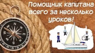 """Онлайн курс обучения яхтингу """"От новичка до матроса"""""""