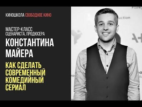 Мастер-класс Константина Майера, автора сериала «Толи-робот»