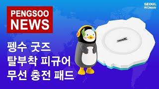 펭수 피규어 무선충전패드 l 펭클럽의 뉴스 PENGSO…