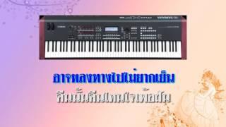 ทะเลใจ คาราโอเกะ ช. เปียโน cover โดย kroocharin
