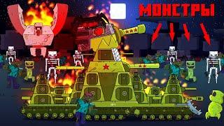 Армия монстров - Мультики про танки / Майнкрафт