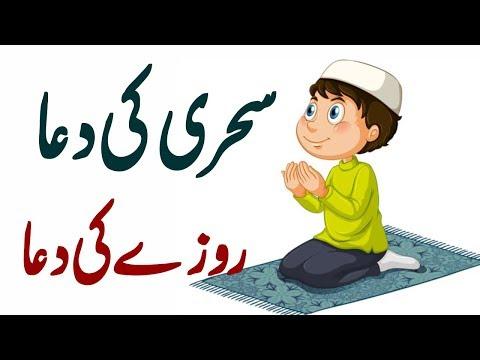 Roza Rakhne Ki Dua - Sehri Ki Dua - Roze Ki Niyat | سحری کی دعا، روزے کی نیت