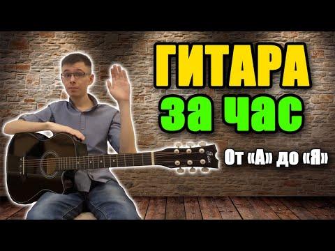 Гитара за час от А до Я - лучший урок игры на гитаре (С НУЛЯ) - как научиться играть на гитаре