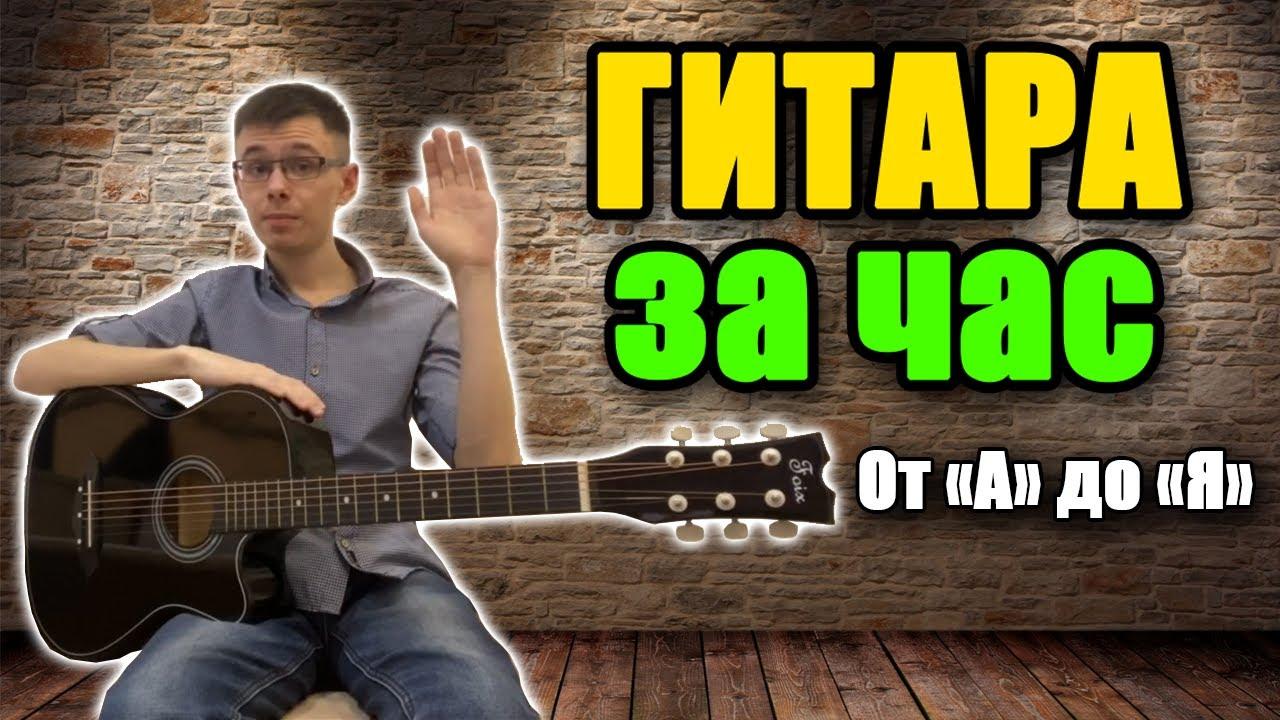Гитара за час от А до Я - лучший урок игры на гитаре (С НУЛЯ)
