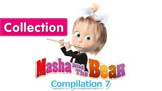 Masha and The Bear - 🔸 Compilation 7🔸 (3 episodes in English) New Collection for kids 2017!
