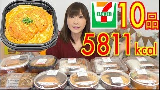 【MUKBANG】 10 OF 7-Eleven's Lunch Boxes That I Wanted To Eat! Teriyaki Chicken..Etc 5811kcal[Use CC]