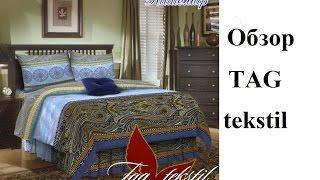 видео постельное белье набивной сатин