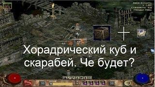 Diablo 2: (Гроздья Гнева) невозможное становится возможным
